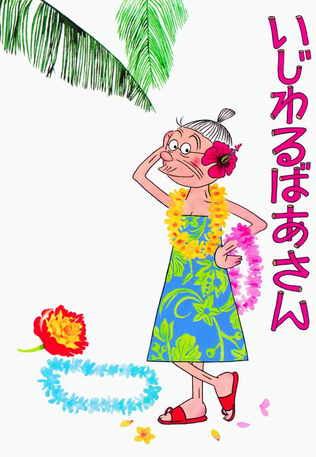 長谷川町子「いじわるばあさん」2巻