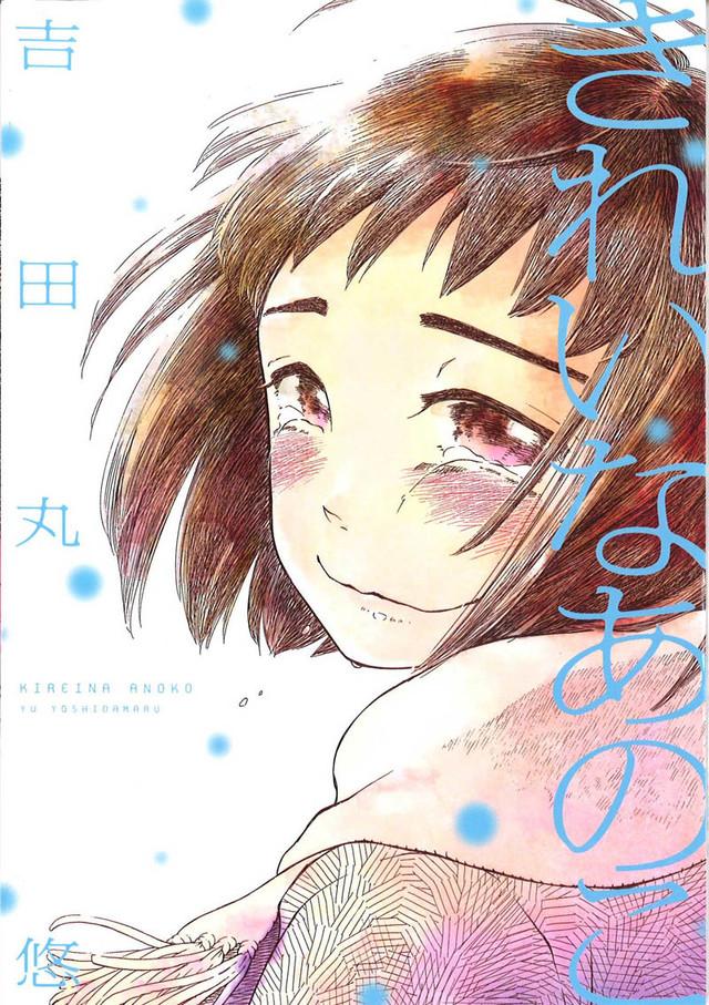 吉田丸悠「きれいなあのこ」