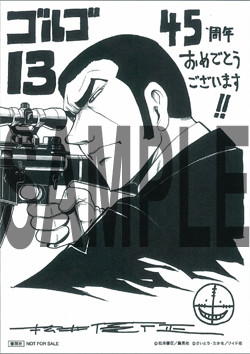 松井優征の描き下ろしによる、「ゴルゴ13」171巻の特典ペーパー。