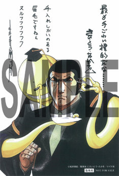 さいとう・たかをと松井優征の描き下ろしによる、「暗殺教室」7巻の特典ペーパー。
