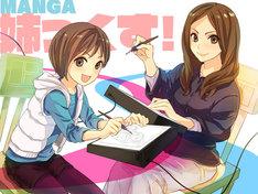 「MANGA姉っくす!」ビジュアル