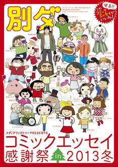 「別ダ コミックエッセイ感謝祭in2013冬」