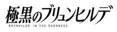 アニメ「極黒のブリュンヒルデ」ロゴ