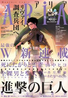 12月28日に発売されるARIA2014年2月号。※デザインは変更になる場合あり。