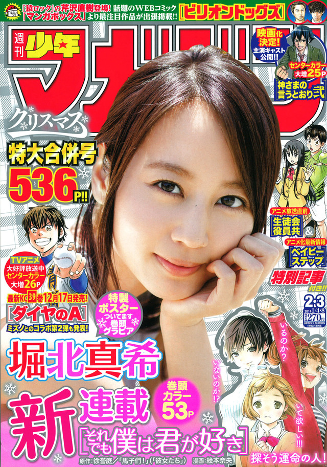 週刊少年マガジン2014年2・3合併号