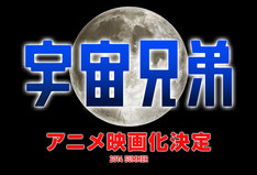 「宇宙兄弟」アニメ映画化決定の告知ビジュアル。(c)宇宙兄弟CES2014