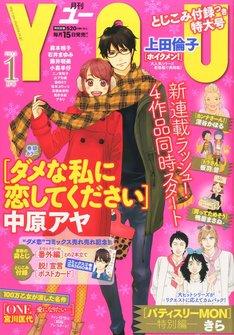 月刊YOU2014年1月号