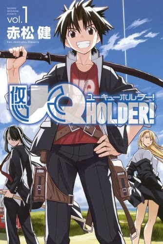 赤松健「UQ HOLDER!」1巻