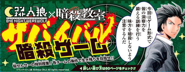 暗殺教室×ワンナイト人狼「サバイバル暗殺ゲーム」