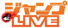 「ジャンプLIVE」ロゴ