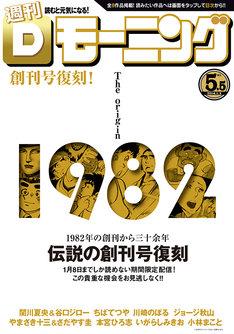 Dモーニング臨時増刊第2弾「モーニング創刊号復刻号」表紙