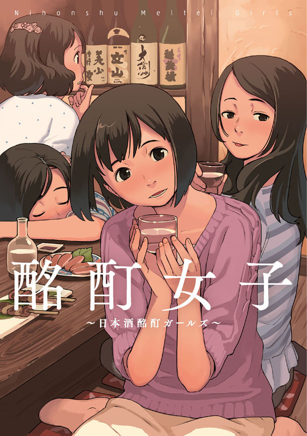 「酩酊女子~日本酒酩酊ガールズ~」表紙。イラストはたかみち。