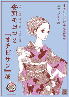 「オチビサン6巻発売記念! 安野モヨコと『オチビサン』展」メインビジュアル (c)MOYOCO ANNO/Cork