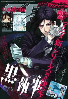 「黒執事」アニメ新シリーズの制作決定が告知された月刊Gファンタジー2月号。