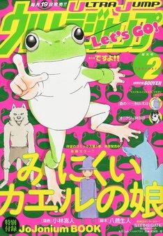 ウルトラジャンプ2月号。表紙は1巻が発売されたばかりの小林嵩人「みにくいカエルの娘」。