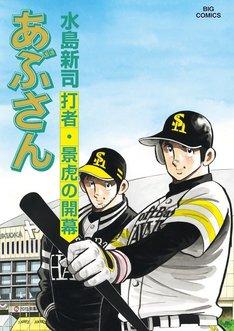 水島新司「あぶさん」105巻。106巻は2月末、最終107巻は3月末にそれぞれ発売される。