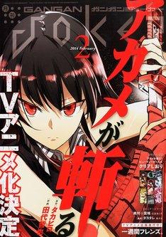 「アカメが斬る!」のTVアニメ化が発表されたガンガンJOKER2月号。
