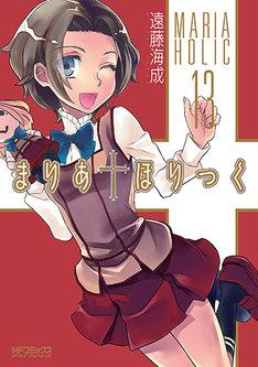 「まりあ†ほりっく」13巻。最終14巻は2015年1月23日発売。通常版のほか特装版も用意される。