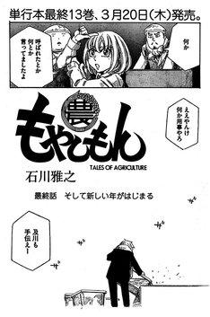 石川雅之「もやしもん」最終話の扉ページ。