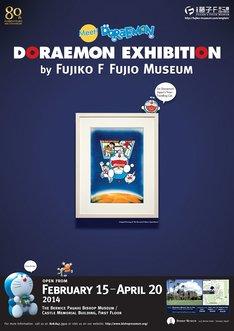 「DORAEMON EXHIBITION by FUJIKO・F・FUJIO MUSEUM」のポスター。