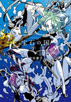 市川春子宝石の国2巻記念宝石とイラストカード進呈 コミックナタリー