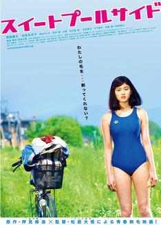 映画「スイートプールサイド」ポスタービジュアル (c)2014松竹株式会