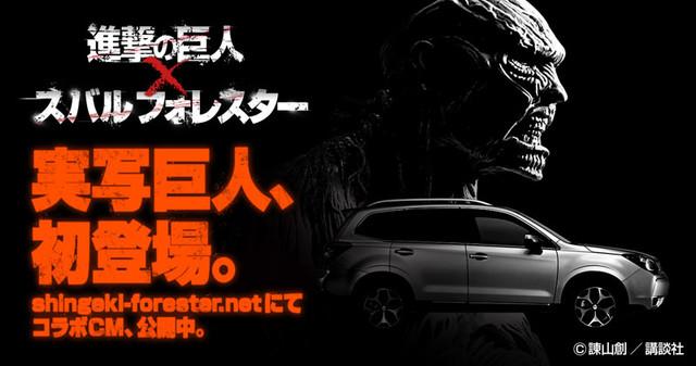 「進撃の巨人」×「スバル フォレスター」告知画像 (c)諫山創/講談社