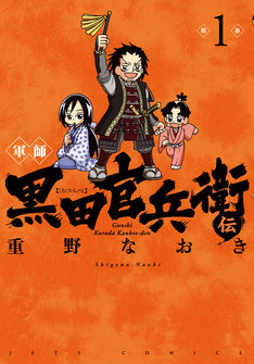 「軍師 黒田官兵衛伝」1巻