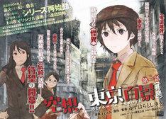 「空想東京百景〈異聞〉Strange report」扉ページ。