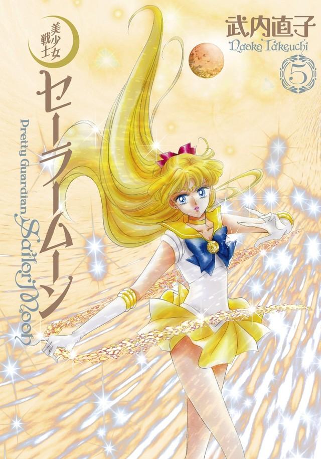 「美少女戦士セーラームーン」完全版5巻
