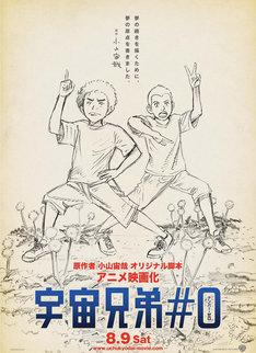 映画「宇宙兄弟#0」ティザービジュアル (c)宇宙兄弟CES2014