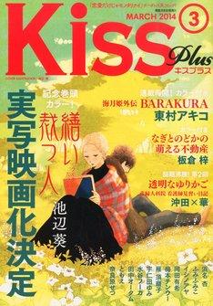 Kiss PLUS3月号