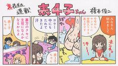 榎本俊二の新連載「表4子ちゃん」より。