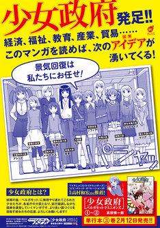 「少女政府 ベルガモット・ドミニオンズ」の駅貼りポスター。