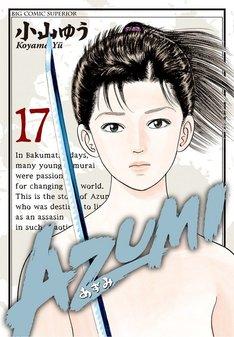 「AZUMI-あずみ-」17巻