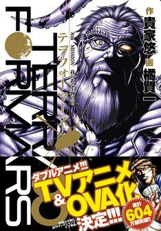 「テラフォーマーズ」8巻 (c)貴家悠・橘賢一/集英社