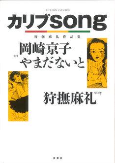 「カリブsong 狩撫麻礼作品集」