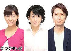 左から石巻桜子役を演じる西内まりや、千代田真紀役を演じる鈴木保奈美、柏木夏生役を演じる谷原章介。