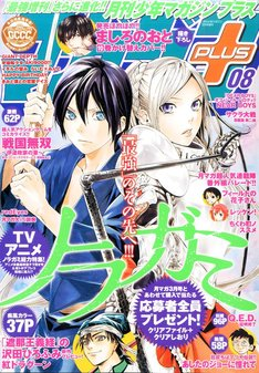 月刊少年マガジンプラス08号