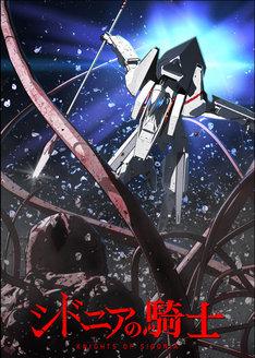 アニメ「シドニアの騎士」第3弾キービジュアル (c)弐瓶勉・講談社/東亜重工動画制作局