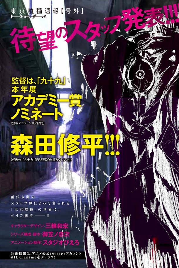 週刊ヤングジャンプ13号に掲載された「東京喰種週報」号外より。