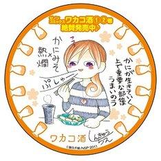 「ワカコ酒」コースターのうち1種。 (c)新久千映/NSP 2011
