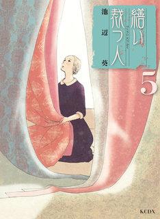 池辺葵「繕い裁つ人」5巻