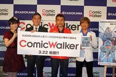 ComicWalker発表会見より。写真左より藤田咲、井上伸一郎、古林英明、古谷徹。