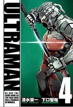 「ULTRAMAN」4巻