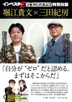 堀江貴文×三田紀房の対談ページ。