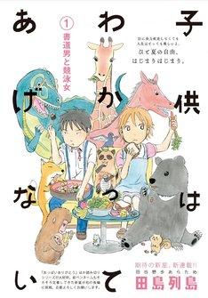 田島列島「子供はわかってあげない」扉ページ。