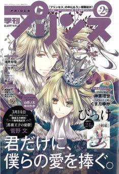 月刊プリンセス4月号に収められている「季刊プリンスvol.2」の表紙。