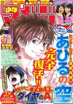 「あひるの空」が表紙を飾った週刊少年マガジン15号。