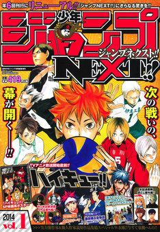 少年ジャンプNEXT!! 2014 vol.1